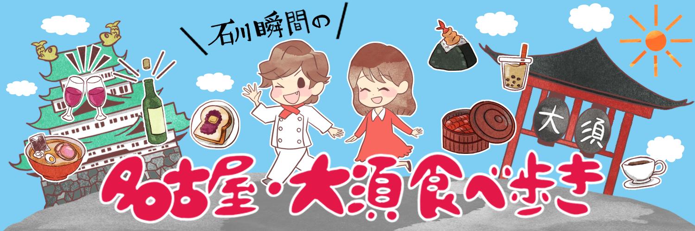 石川瞬間の大須グルメ食べ歩き