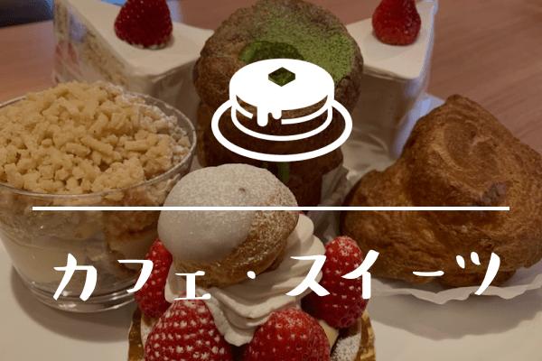 名古屋のカフェ・スイーツ