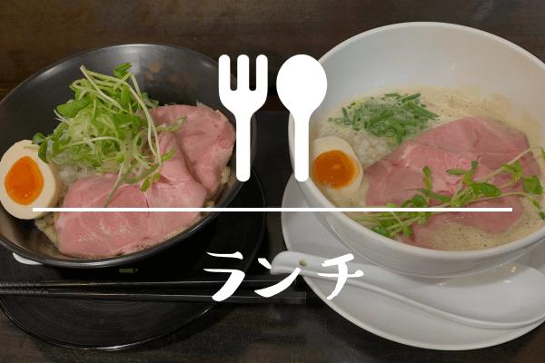 名古屋のランチ