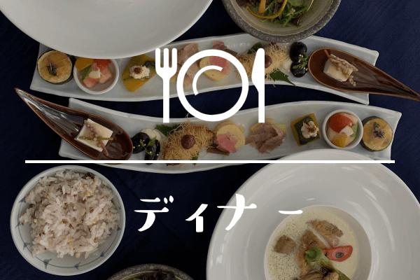 名古屋のディナー