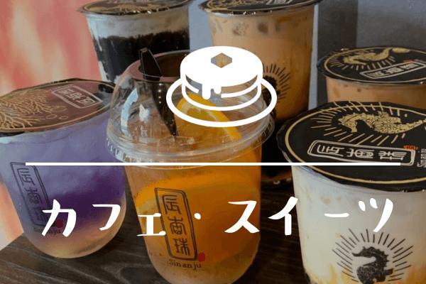 大須のカフェ・スイーツ