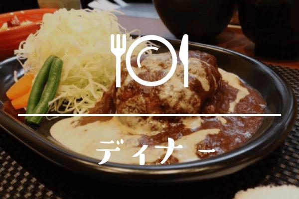 大須のディナー